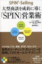 大型商談を成約に導く「SPIN」営業術 世界のリーディング・カンパニーが採用してきたセールス・テクニック
