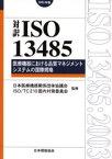 対訳ISO 13485 医療機器における品質マネジメントシステムの国際規格 2003年版