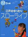 繪本, 幼兒書籍, 圖鑑 - エコでござる-江戸に学ぶ 3の巻