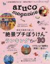 aruco magazine いま旬の旅先がわかる!海外女子旅パーフェクトガイド