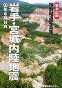 岩手・宮城内陸地震 08年6月14日 緊急出版 特別報道写真集