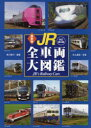 JR全車両大図鑑