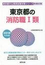 乐天商城 - 東京都の消防職1類 教養試験 2018年度版
