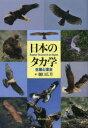 日本のタカ学 生態と保全