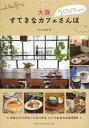 旅遊, 留學, 戶外休閒 - 大阪すてきなカフェさんぽ