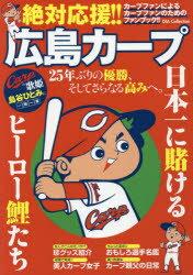 絶対応援!!広島カープ 日本一に賭けるヒーロー鯉たち