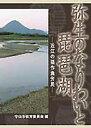 「漁師さんと行くエリ漁ツアー」琵琶湖博物館が開催 定員100人に450人応募殺到