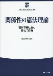 関係性の憲法理論 現代市民社会と結社の自由