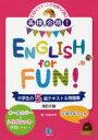 英検合格!ENGLISH for FUN!小学生の5級テキスト&問題集