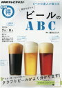 ビールの達人が教える目からウロコビールのABC