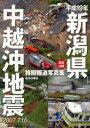 平成19年新潟県中越沖地震 特別報道写真集 2007.7.16