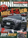 BMWミニマガジン ミニ専門誌 Vol.19