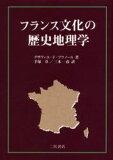 フランス文化の歴史地理學