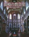 Rakuten - 図説長崎の教会堂 風景のなかの建築