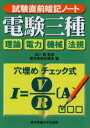 乐天商城 - 電験三種 試験直前暗記ノート