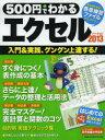 500円でわかるエクセル2013 入門&実践、グングン上達〈全手順解説〉