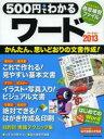 500円でわかるワード2013 思い通りの文書作成〈全手順解説〉