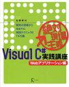 Visual C#実践講座 絶対現場主義 Webアプリケーション編 開発の現場から生まれた実践テクニック&TIPS集