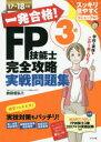 資格, 考試 - 一発合格!FP技能士3級完全攻略実戦問題集 17→18年版