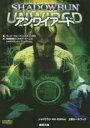 アンワイアード シャドウラン4th Edition上級ルールブック