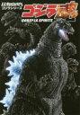 ゴジラ魂 S.H.MonsterArtsゴジラシリーズ