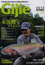 嗜好, 運動, 美術 - Gijie TROUT FISHING MAGAZINE 2013SPRING