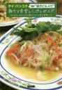 """タイ・バンコク""""緑のどんぶり""""激ウマ食堂レシピ&ガイド おじちゃん、おばちゃんに教えてもらった完全再現レシピ"""