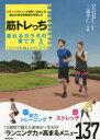 筋トレっち パワーリフティング世界一を生んだ岡山大学名誉教授が考案した 走れるカラダの育て方