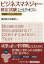ビジネスマネジャー検定試験公式テキスト 管理職のための基礎知識