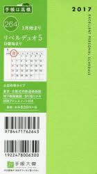 No.264 リベルデュオ 5 [ビーンズベルデ]