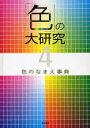 「色」の大研究 4