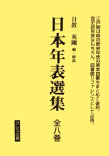 日本年表選集 全8巻