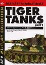 ティーガー重戦車 パート1