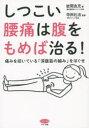 しつこい腰痛は腹をもめば治る! 痛みを招いている「深腹筋の縮み」をほぐせ