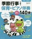 季節行事で使う保育のピアノ伴奏現場で愛される140曲 保育園・幼稚園向け