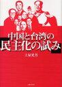 中国と台湾の「民主化の試み」