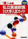 私立医歯獣医51大学入試ガイド 「医」への道 2006年度版