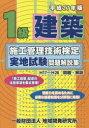 1級建築施工管理技術検定実地試験問題解説集 平成27年版