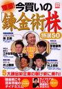 Rakuten - 爆騰!今買いの「錬金術」株特選50