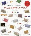 書, 雜誌, 漫畫 - かわいいマスクがいっぱい!かんたん手づくりマスク