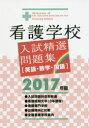 看護学校入試精選問題集 英語・数学・国語 2017年版