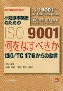 小規模事業者のためのISO 9001 何をなすべきか-ISO/TC 176からの助言