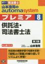山本浩司のautoma systemプレミア 司法書士 8