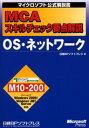 MCAスキルチェック要点解説OS・ネットワーク