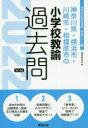 '22 神奈川県・横浜市・川 小学校教諭