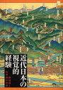 近代日本の視覚的経験 絵地図と古写真の世界