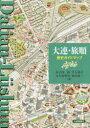大連・旅順歴史ガイドマップ
