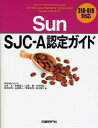 Sun SJC-A認定ガイド