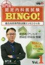DVD 長門流認定内科医試験BINGO!