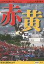 乐天商城 - 赤VS黄 第2部
